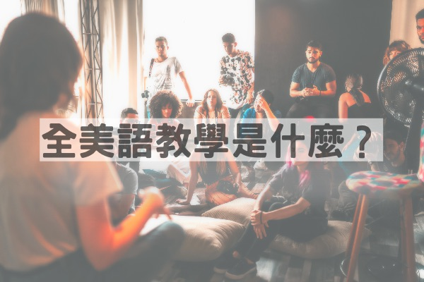 Read more about the article 全美(英)語教學是什麼?