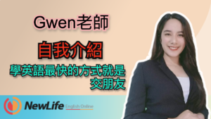 Read more about the article Gwen老師