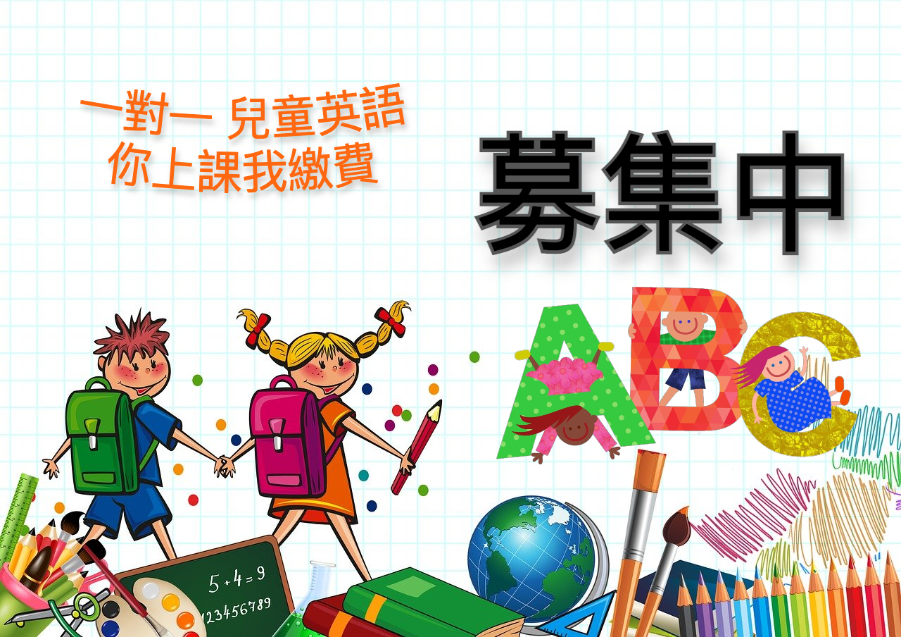 Read more about the article 兒童英語免費學習計畫 募集中